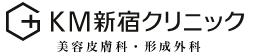 KM新宿クリニック(美容皮膚科・形成外科)